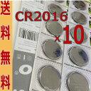 高性能 ボタン電池(CR2016)10個セット【代引き発送可】【メール便送料無料】