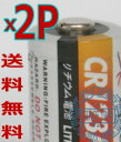 2P入 高容量カメラ用リチウム電池CR123A】 【送料無料】【RCP】
