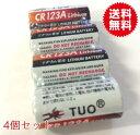4P入 高容量カメラ用リチウム電池CR123A】 【送料無料】