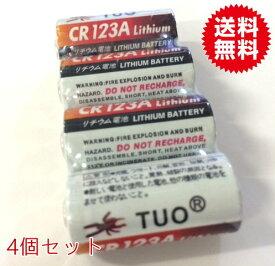 [スマートロック エアサプライ用電池]4P入 高容量リチウム電池CR123A 【送料無料】