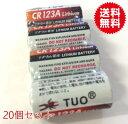 20P入 高容量カメラ用リチウム電池CR123A 【送料無料】