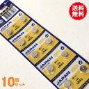 代引き可!日本メーカMAXELL マクセル アルカリボタン電池(LR41/AG3)10P【送料無料】