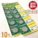ボタン電池(CR1616)10個セット【代引き発送可】【送料無料】リンクライト