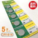 ボタン電池(CR1616)5個セット【代引き発送可】【送料無料】