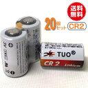 20P入 高容量カメラ用リチウム電池CR2 【送料無料】