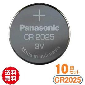 代引き可!日本ブランド panasonic(パナソニック) ボタン電池(CR2025)10P 【メール便送料無料】【ボタン電池cr2025】
