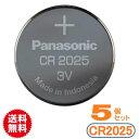 代引き可!日本ブランド panasonic(パナソニック) ボタン電池(CR2025)5P 【メール便送料無料】【ボタン電池cr20…
