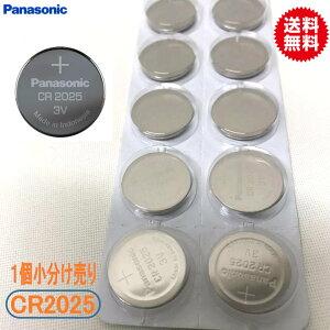 代引き可!日本ブランド panasonic(パナソニック) ボタン電池(CR2025)1個 【メール便送料無料】【ボタン電池cr2025】