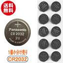 代引き可!日本ブランド panasonic ボタン電池(CR2032)ばら売り 【メール便送料無料】 パナソニック