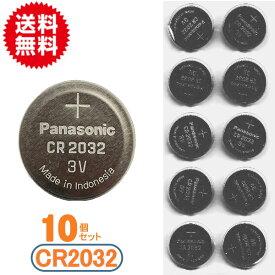 代引き可!日本ブランド panasonic ボタン電池(CR2032) 10P 【メール便送料無料】パナソニック