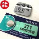 時計用 高性能酸化銀電池 マクセル/sony SR920SW 1P【送料無料】