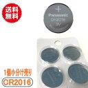 代引き可!日本ブランドpanasonic ボタン電池(CR2016) ばら売り1個【メール便送料無料】