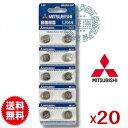 メール便【送料無料】三菱 LR44/AG13/L1154 アルカリボタン電池20個セット