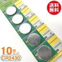 ボタン電池(CR2430)10個セット【代引き発送可】【送料無料】