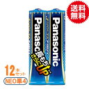 メール便【送料無料】パナソニックエボルタNEO単4電池 12本 防災用品