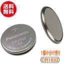 レクサス スマートキー用電池!日本ブランド パナソニックリチウム電池(CR1632)1個【メール便送料無料】