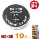 代引き可!日本製/マクセル ボタン電池(CR2032)3V 10P【メール便送料無料】