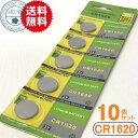 高性能ボタン電池(CR1620)10個セット475円【送料無料】メール便発送
