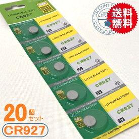 高性能ボタン電池(CR927)20個セット【代引き発送可】【メール便送料無料】