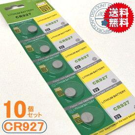 高性能リチウムコイン電池(CR927)10P 【メール便送料無料】