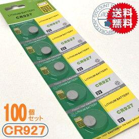 高性能リチウムコイン電池(CR927)100個セット【送料無料】
