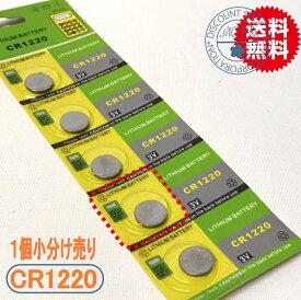 リチウムコイン電池(CR1220)ばら売り【代引き発送可】【メール便送料無料】