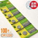 ボタン電池(CR1220)100個セット【代引き発送可】【メール便送料無料】