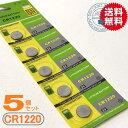 リチウムコイン電池(CR1220)5個セット【メール便送料無料】体温計用電池