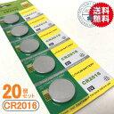 高性能 ボタン電池(CR2016)20個セット790円【代引き発送可】【メール便送料無料】
