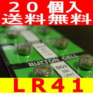 アルカリボタン電池(LR41)20P【PetBlinkers ペットブリンカーズ用】【送料無料】【RCP】