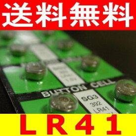 ボタン電池(LR41)1個から販売 【送料無料】【RCP】
