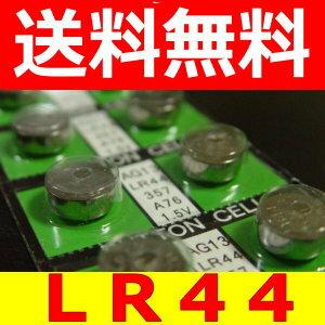 代引き可【送料無料】ボタン電池(LR44)ばら売り【RCP】