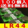 LR-44、AG13ボタン電池