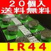 LR-44、AG13ボタン電池20個セット