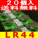 【感謝値引き】高性能 LR44ボタン電池 20個セット【RCP】メール便【送料無料】
