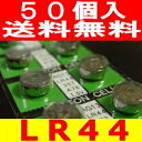 メール便【送料無料】高性能アルカリボタン電池(LR44)50個【RCP】