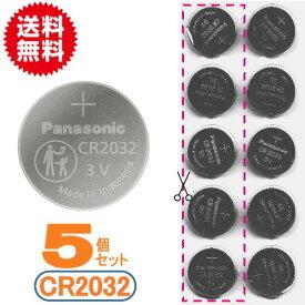 代引き可!日本ブランド パナソニック(panasonic) ボタン電池(CR2032)5個入り 【メール便送料無料】【ボタン電池cr2032】