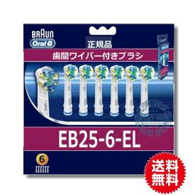 【100%正規品】【送料無料】ブラウン フロスアクション6本パック EB25-6代引き可