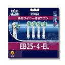 【送料300円】【100%正規品】ブラウン フロスアクション4本パック EB25-4