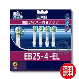 ブラウン フロスアクション4本パック EB25-4-EL 代引き可 送料無料