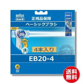 ブラウン オーラルB 替ブラシ 最新型パーフェクトクリーン(4本入)EB20-4【送料無料】