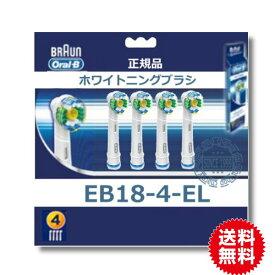 【100%正規品】Braunブラウン替えブラシ オーラルB EB18-4 【送料無料】