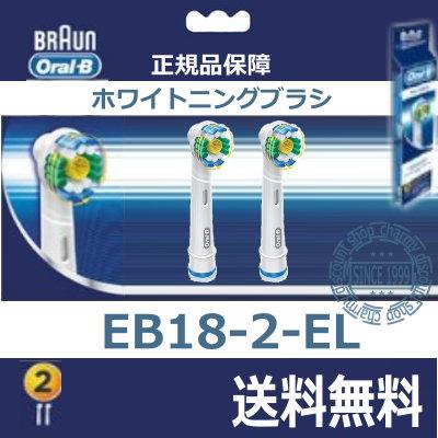 ブラウン オーラルB 替ブラシ ステインケア EB18-2-EL(2本入)【送料無料】【RCP】