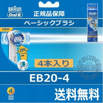 ブラウン オーラルB 替ブラシ 最新型パーフェクトクリーン(4本入)EB20-4【送料無料】【RCP】