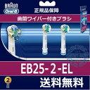 【100%正規品】BRAUN 替ブラシ 歯間ワイパー付きブラシ(フロスアクション) EB25-2【送料無料】