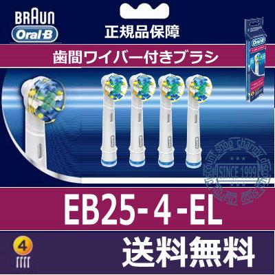 ブラウン フロスアクション4本パック EB25-4-EL 代引き可 送料無料【マラソン201408_3000円】【RCP】