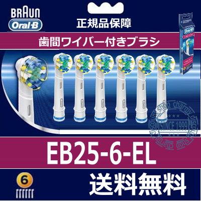【100%正規品】【送料無料】ブラウン フロスアクション6本パック EB25-6-EL 代引き可【RCP】