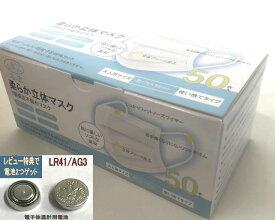 【レビュー特典2個体温計電池LR41ゲット】立体プリーツ加工 99%カット 柔らか立体マスク50