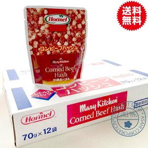 レトルトコンビーフハッシュ70g×1袋(沖縄ホーメル)お試し価格【送料無料】 非常食・防災食【秘密のケンミンSHOW】