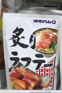 オキハム 炙りラフテー2袋【送料無料】
